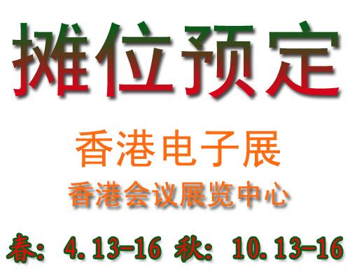 香港电子展展位预定 摊位申请